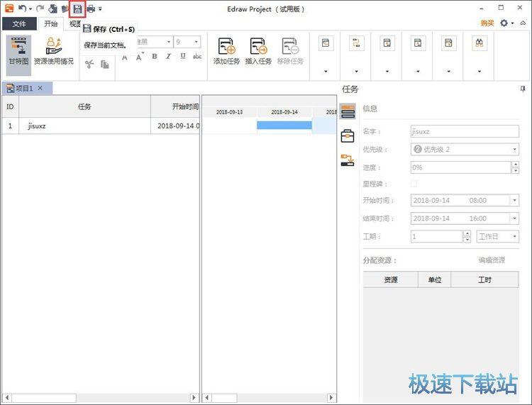 图:编辑任务文件教程