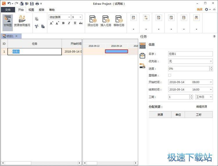 编辑任务文件教程