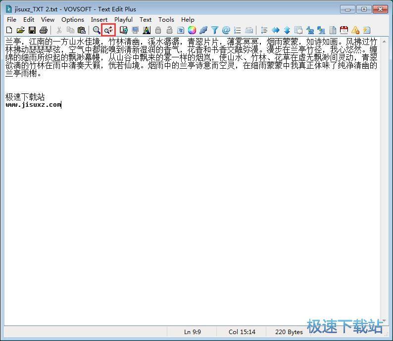 图:替换TXT文档内容教程