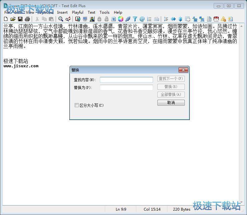 替换TXT文档内容教程