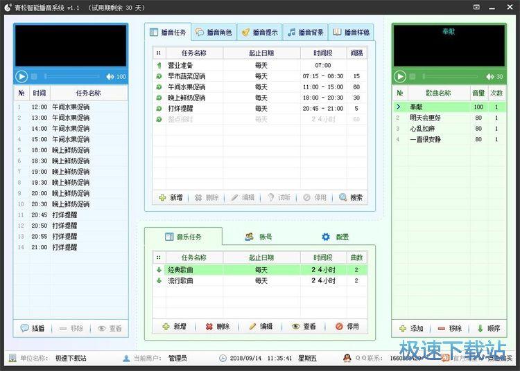 青松智能播音系统添加MP3音乐教程 缩略图