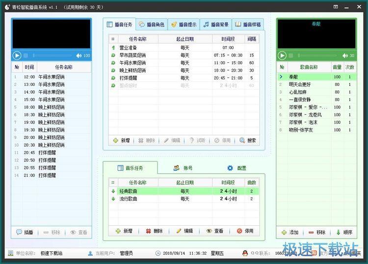 图:添加MP3音乐教程