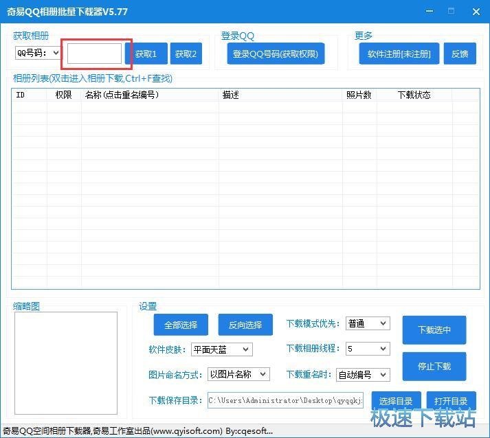 奇易QQ空间相册批量下载器下载QQ空间相册教程 缩略图