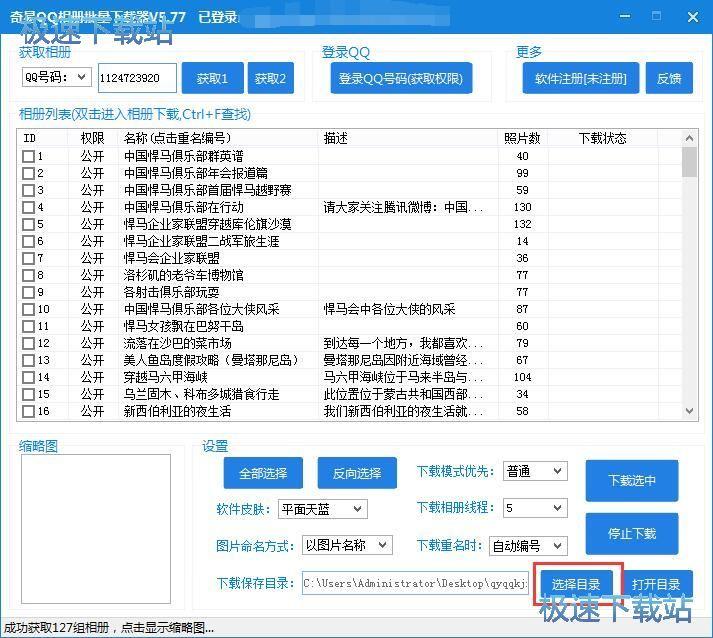 下载QQ空间照片教程