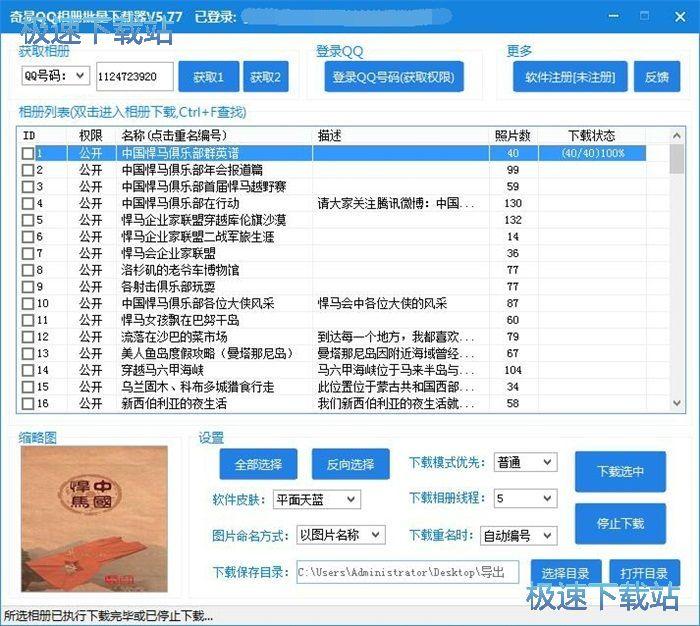 图:下载QQ空间照片教程