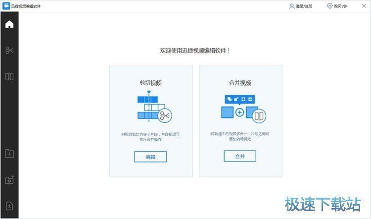 迅捷视频编辑软件剪切/合并视频教程 缩略图