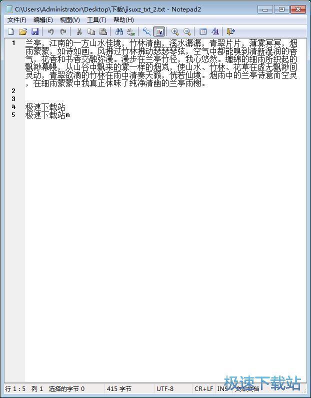 图:批量替换文本内容教程