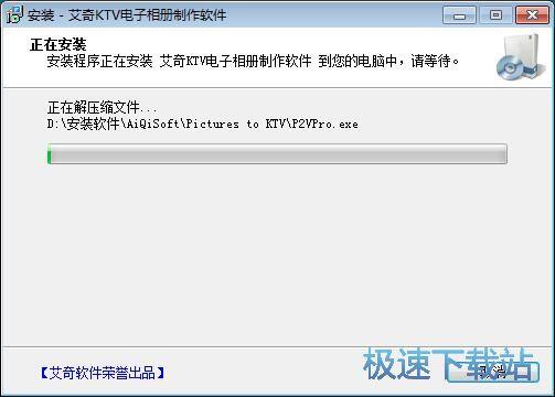 图:艾奇KTV电子相册制作软件安装教程