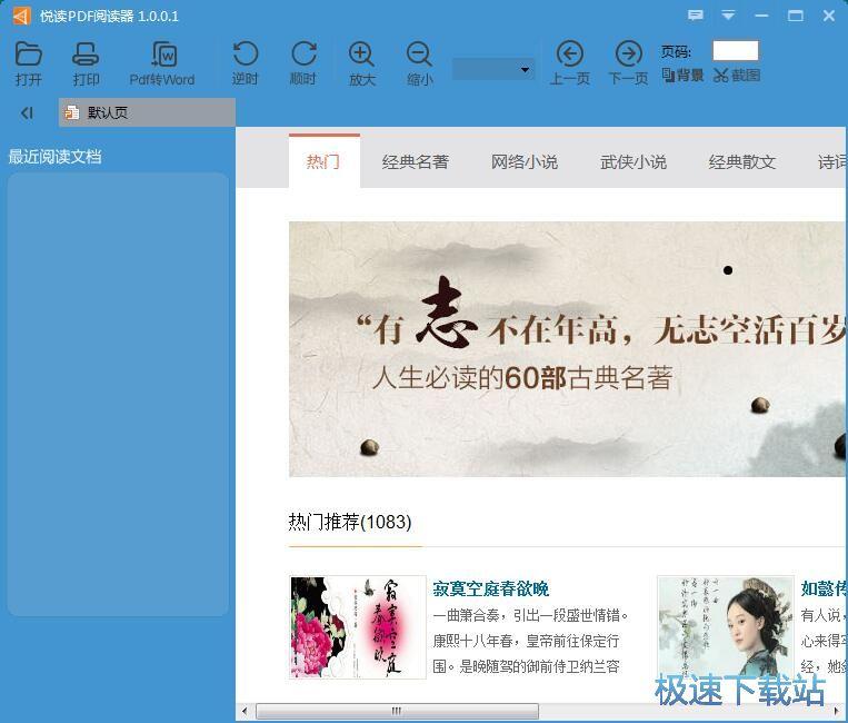 悦读PDF阅读器安装教程