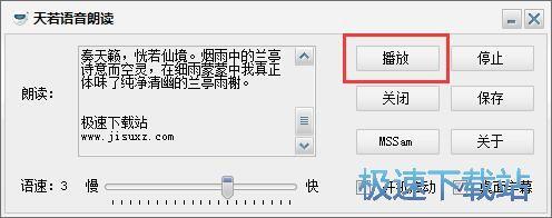 图:文本转MP3