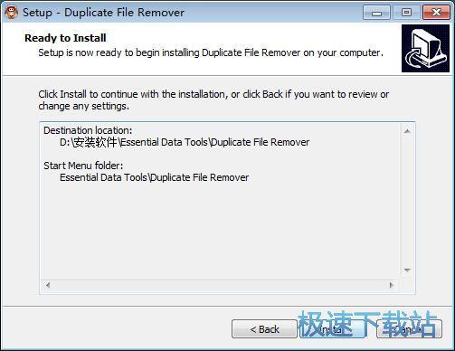 图:Duplicate File Remover安装教程