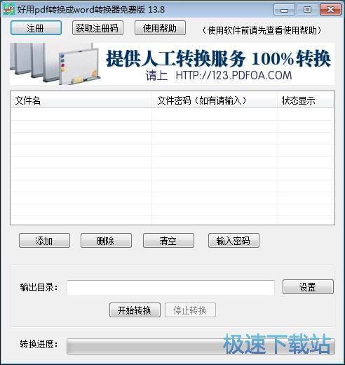好用PDF转Word软件下载