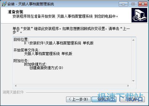 天皓人事档案管理系统安装教程