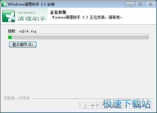 Windows清理助手安�b教程