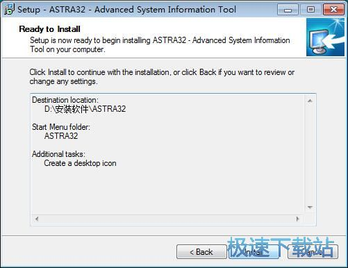 图:ASTRA32安装教程