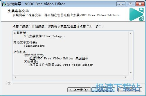图:VSDC Free Video Editor安装教程