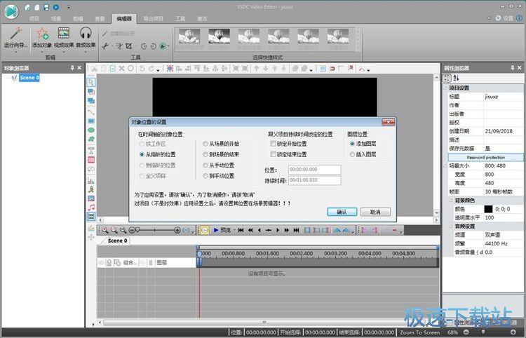 调整视频效果教程