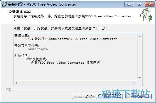 视频转换器VSDC Free Video Converter中文版安装教程_极速手机网