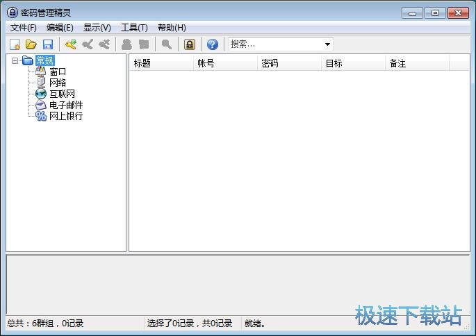 图:保存网站账号密码教程