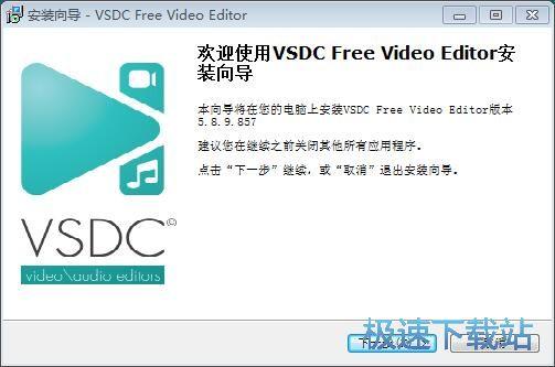 VSDC Free Video Editor安�b教程