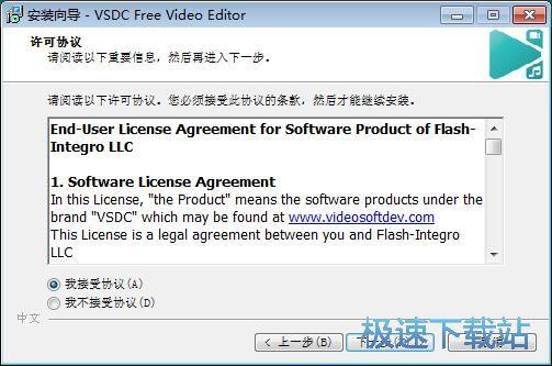 VSDC Free Video Editor安装教程