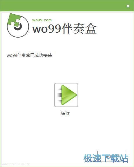 wo99伴奏盒安装教程