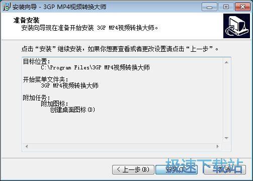 3GP MP4视频转换大师安装教程