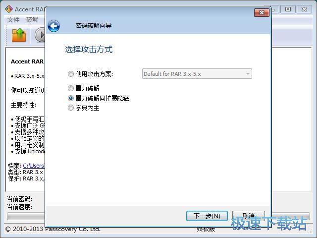 图:破解压缩文件密码教程