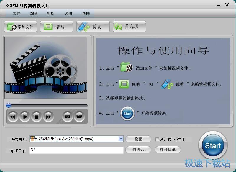 Apowersoft視頻轉換王 V4.8.2 官方最新版 下