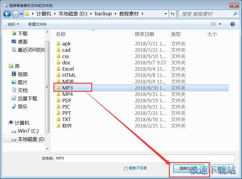 修改MP3标签