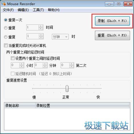 Mouse Recorder录制执行鼠标脚本教程 缩略图