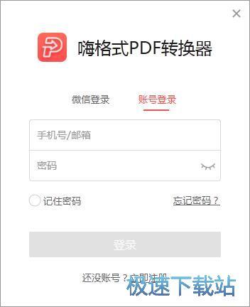 嗨格式PDF转换器注册新用户账号教程 缩略图