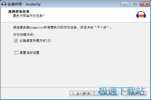Audacity安装教程
