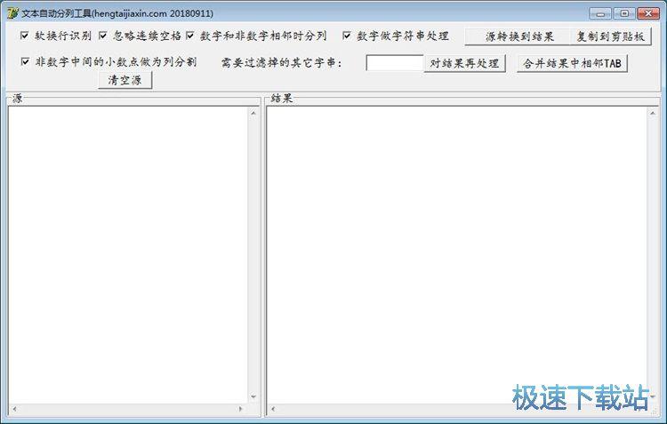 文本自动分列工具分列处理文本教程 缩略图