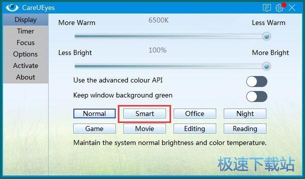 设置护眼屏幕教程