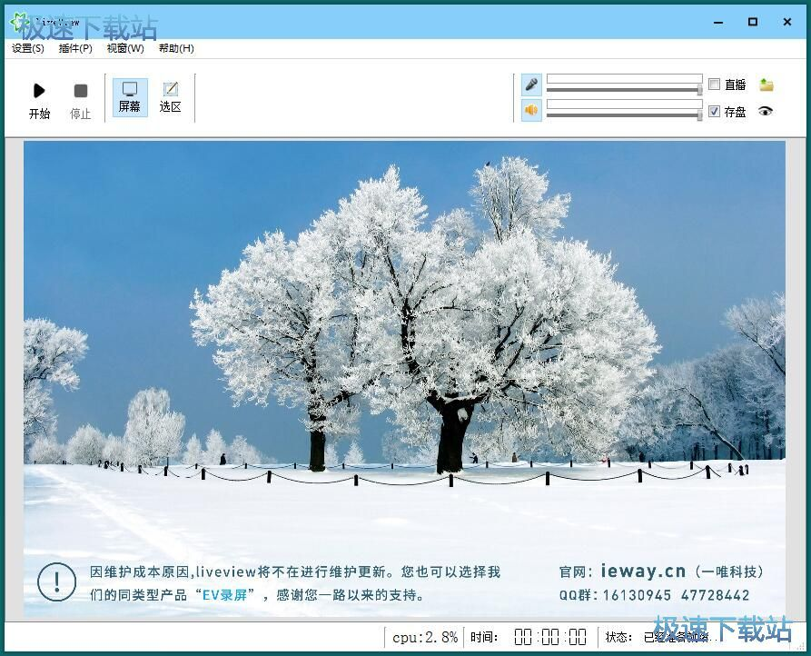 LiveView录制屏幕区域视频教程 缩略图