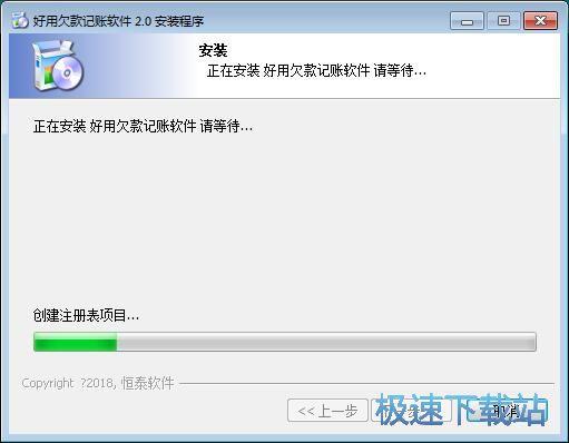好用欠款记账软件安装教程