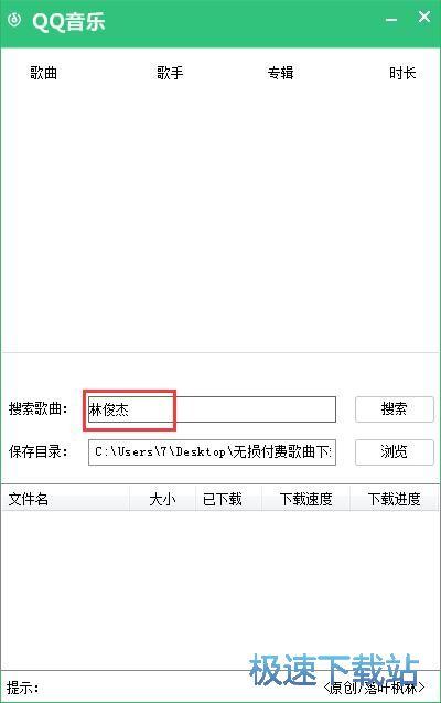 QQ音乐无损品质FLAC歌曲免费下载教程 缩略图