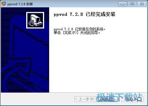 PPVOD安装教程