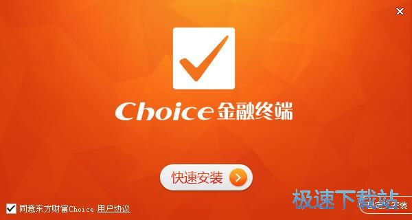 choice金融终端安装教程