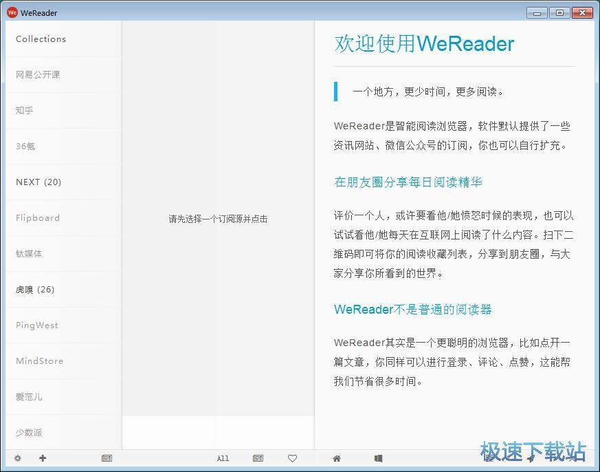 WeReader订阅查看网站教程 缩略图