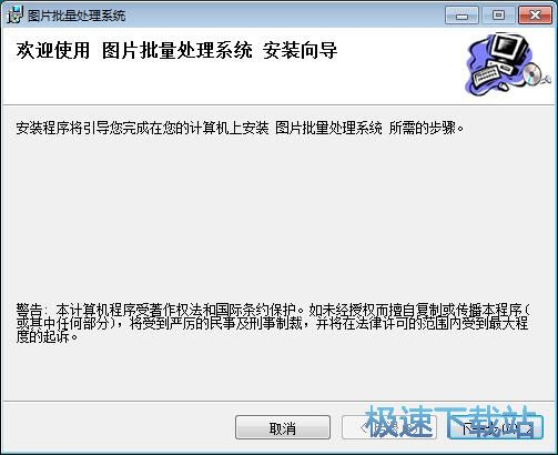 图片批量处理系统安装教程
