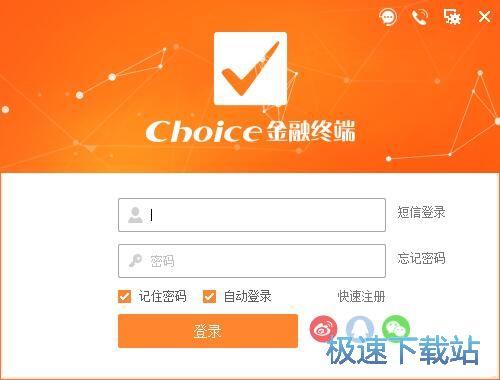 choice金融终端注册新用户账号教程 缩略图
