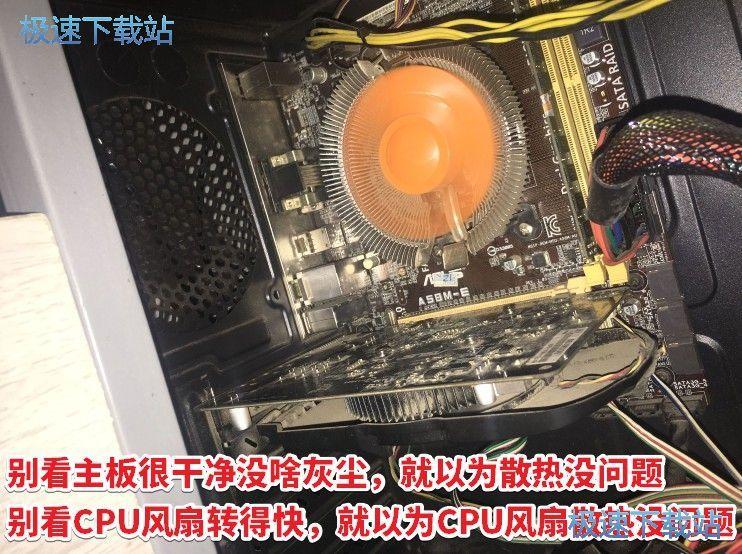 图:电脑自动关机?还是温度过高惹的祸