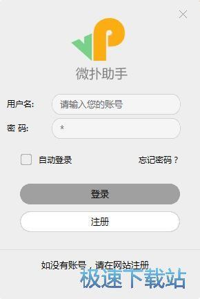 微扑助手注册新用户账号教程 缩略图
