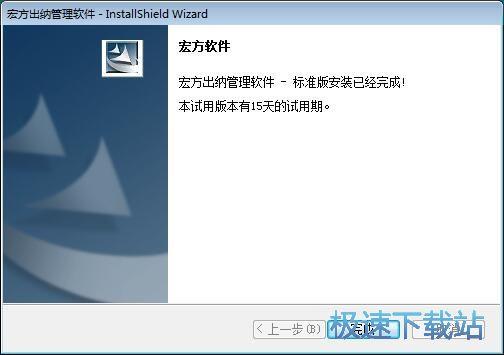 图:宏方出纳管理软件安装教程