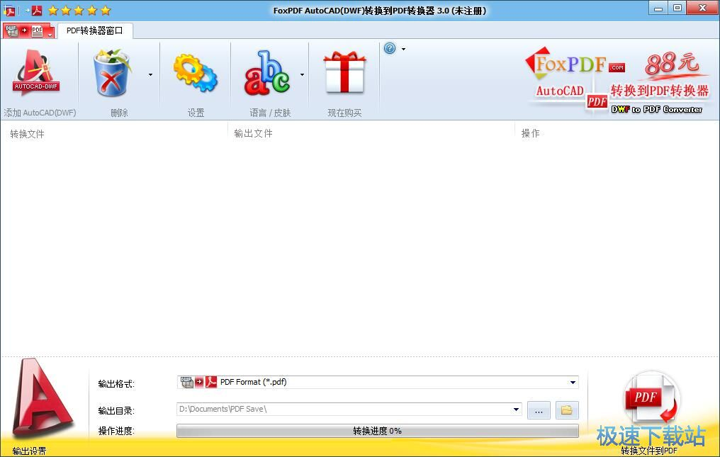 DWF to PDF Converter将DWF转PDF教程 缩略图