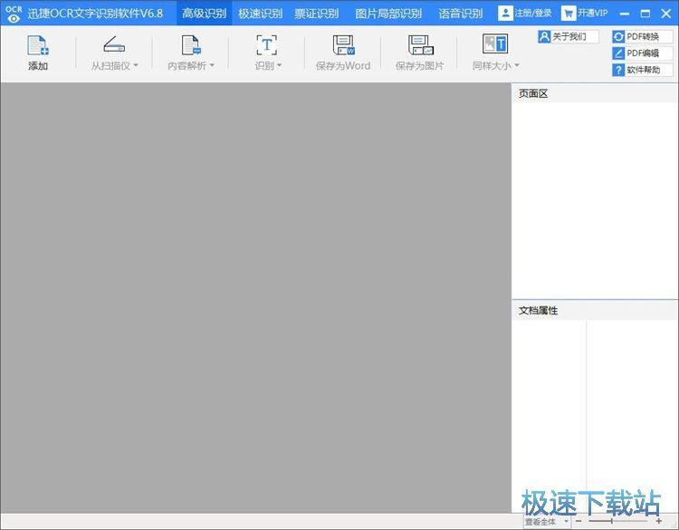 捷速OCR文字识别软件识别图片文字教程 缩略图