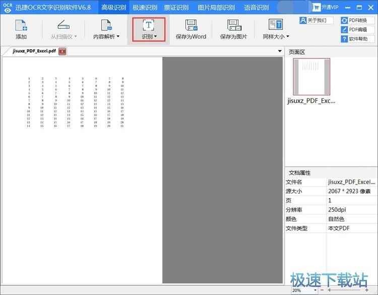 图:识别图片文字教程