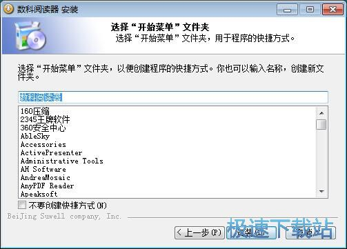 图:数科阅读器安装教程